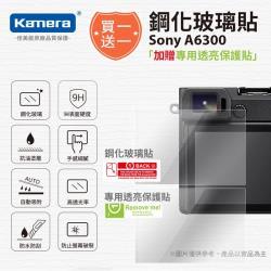 買鋼化玻璃貼送高清保護貼 Kamera 9H鋼化玻璃保護貼 for SONY A6300