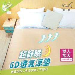 日虎 MIT超舒眠6D透氣涼墊-雙人加大(2入)