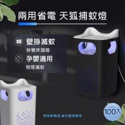 100入-新版兩用型【天狐捕蚊燈】滅蚊神器省電便利美觀便攜款