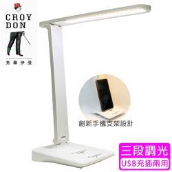 CROY DON  LED充電式護眼檯燈 (EA195004)