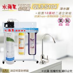 水蘋果 EVERPURE QL3-S104 10英吋三道淨水器/淨水系統