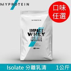 【英國 MYPROTEIN】Isolate 分離乳清蛋白粉 (口味任選/1kg/包)