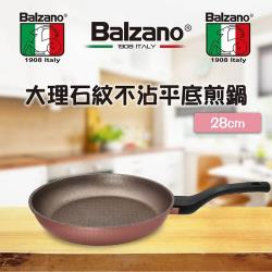 Balzano 大理石紋28cm不沾平底煎鍋  DS-28-FRYPAN