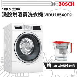 預購/先買先排【BOSCH 博世】10KG智慧高效洗脫烘洗衣機220V  WDU28560TC (含標準安裝)