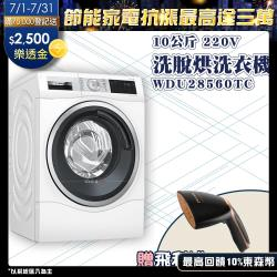 贈生飲濾水壺【BOSCH 博世】10KG  220V 智慧高效洗脫烘洗衣機 WDU28560TC (含基本安裝)