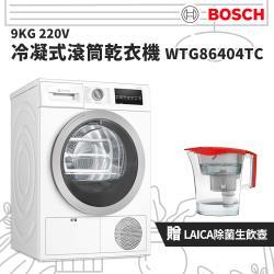 【BOSCH 博世】9KG冷凝式滾筒乾衣機  WTG86404TC/WTG86401TC新款(含標準安裝)