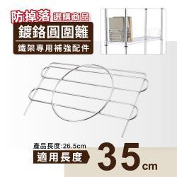 Ki Wish 鐵架專用配件-圓圍籬35cm