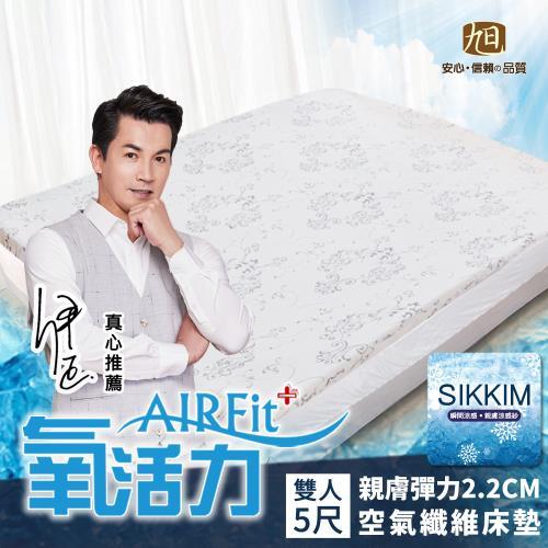AIRFit+親膚彈力水洗床墊-雙人/