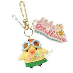 拉拉熊懶懶熊小雞絨毛娃娃鑰匙圈鎖圈掛飾吊飾 590457【卡通小物】