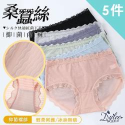現貨+預購【Dylce 黛歐絲】絲滑輕盈桑蠶絲彈力中腰內褲(超值5件組-隨機)