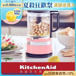 KitchenAid 5Cup食物調理機(新)桃花粉 3KFC0516TDR