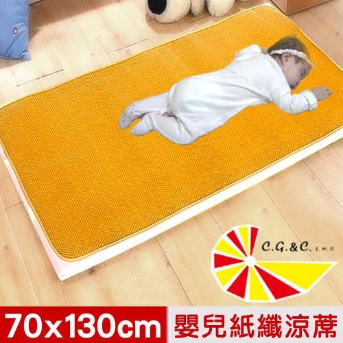 凱蕾絲帝-不夾膚-舒爽紋路嬰兒紙纖涼蓆(嬰兒大床專用)70*130cm/