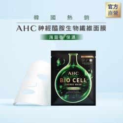 (官方直營)AHC 神經醯胺生物纖維面膜 海茴香 保濕 (27gx5片)/盒