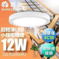 舞光 LED 超輕薄 1坪 12W 小珠吸頂燈-白框(白光/自然光/黃光)