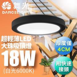 舞光 LED 超輕薄 1-2坪 18W 大珠吸頂燈-黑框(白光/自然光/黃光)