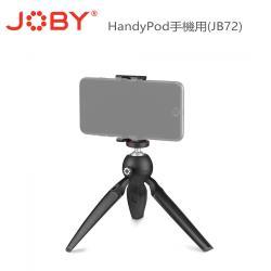 JOBY 握把腳架(JB72)附手機夾 HandyPod Standard Kit