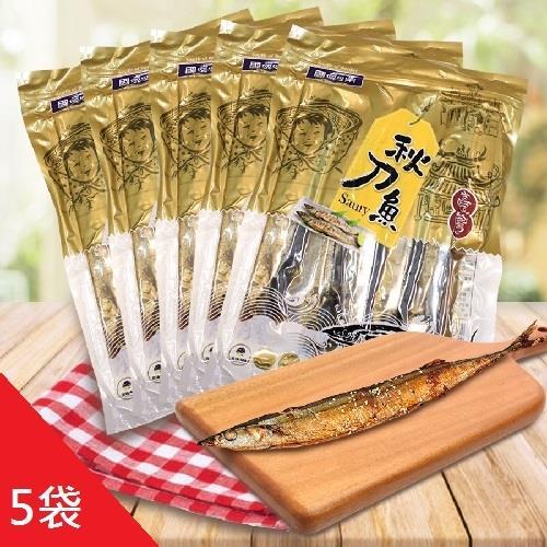 國境之南-北太平洋頂級秋刀魚嘗鮮組-即食(熟)/