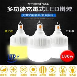 (買一送一)[HT好事多] 180W高亮度無需布線充電型應急露營LED燈