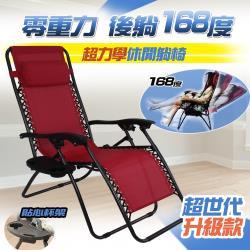 [SimLife] 全新室內外放鬆無重力可調式躺椅