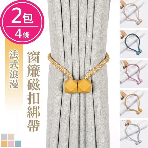 傢飾美 法式浪漫窗簾磁扣綁帶2入4條(2入4條綁帶/窗簾/磁扣/防水/耐用)