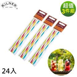 KILNER  彩色吸管(12入)