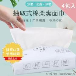 CS22 抽取式15x20cm一次性口罩內墊棉柔巾-200張