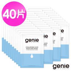 Genie瓶中精靈 超激能玻尿酸淨白保濕面膜40片