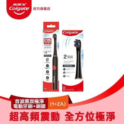 【高露潔】3D音波黑炭極淨電動牙刷+替換刷頭2入組