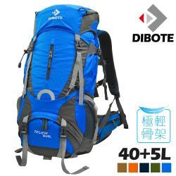 迪伯特DIBOTE  人體工學登山背包/登山包 40+5L (橘/藏青/藍/大地棕/墨綠)