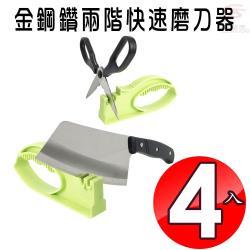 金德恩 台灣製造 4入金鋼鑽高效能兩階快速磨刀器/磨剪刀/刀刃