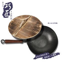 巧匠手工捶打鍋/32公分炒鍋HF-N3288