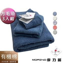 MORINO摩力諾-有機棉歐系緞條方毛浴巾三件組