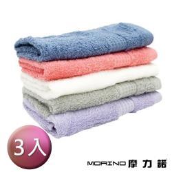 MORINO摩力諾-有機棉歐系緞條毛巾(超值3條組)