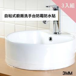CS22 3MM廚房洗手台防霉防水貼-3個入