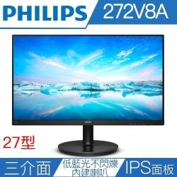 PHILIPS272V8A27型IPS面板三介面液晶螢幕