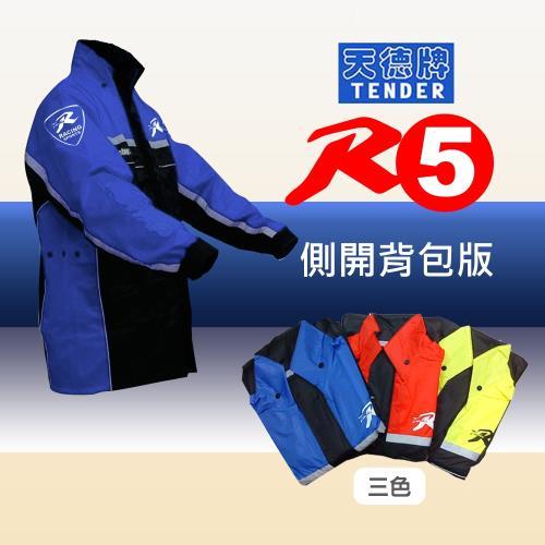 【天德牌】新版R5側開式背包版兩件式風雨衣-藍/