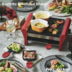 recolte日本麗克特 Grand Melt 煎烤盤-經典紅 RRF-2