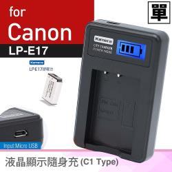 Kamera 液晶單槽充電器+電池套裝組 for Canon LPE17