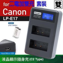 雙充+雙電組合  液晶顯示 USB 相機充電器 C1 For Canon LP-E17