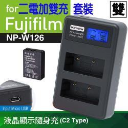 雙充+雙電組合  液晶顯示 USB 相機充電器 C2 for Fujifilm NP-W126