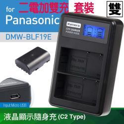 Kamera 液晶双槽充電器+雙電池套裝組 for    Panasonic Panasonic DMW-BLF19E