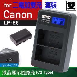 雙充+雙電組合  液晶顯示 USB 相機充電器 C2 for Canon LP-E6