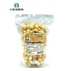 【中寮鄉農會】手工脆皮爆米花-起司(奶素) 100公克/包