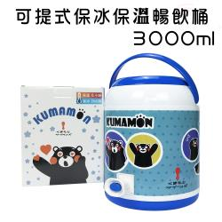 金德恩 台灣製造 大容量可提式保冰保溫暢飲桶3000ml