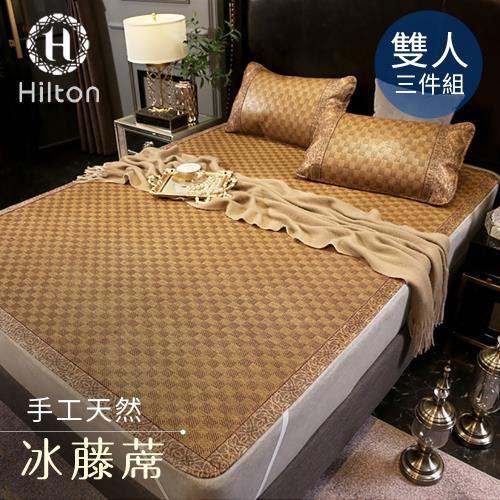 【Hilton希爾頓】印尼蘇丹王手工御藤涼蓆雙人三件套/