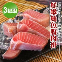 海鮮王 肥美鮮嫩鮪魚腹肉排*3包組(250g±10%/約6-7塊/包)