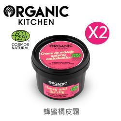 ORGANIC KITCHEN-蜂蜜橘皮按摩霜 100ml