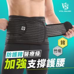 【Vital Salveo 紗比優】防護鍺可調式10吋護腰帶(鍺能量遠紅外線護具/調整型支撐保護帶/竹炭運動保健/台灣製造)贈寬口休閒襪1雙