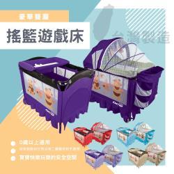 統滋 便攜雙層舒適全配搖籃遊戲床/嬰兒床(5色可選)