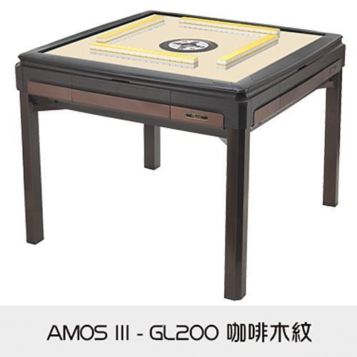 東方不敗 電動麻將桌-餐桌系列-AMOS III-GL200